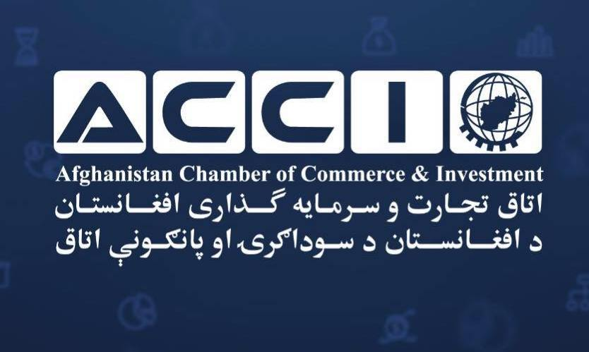 ACCI urges neighboring countries to increase trade with Afghanistan