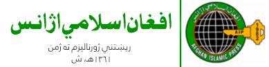افغان اسلامي اژانس